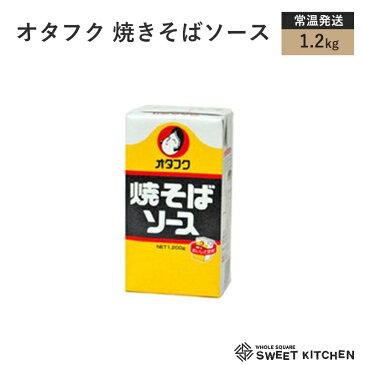 オタフク 焼きそばソース 1.2kg【常温】