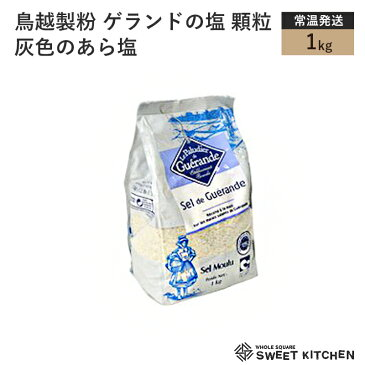 鳥越製粉 ゲランドの塩 顆粒 1kg【常温】