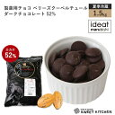【PB】製菓用チョコ ベリーズ クーベルチュール ダークチョ...