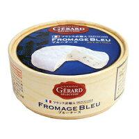 \マラソン期間中はP5倍/ジェラールセレクション フロマージュ ブルーチーズ 125g【冷蔵】