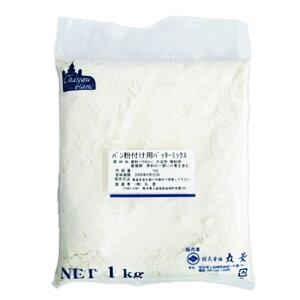 【PB】丸菱 パン粉付け用 バッターミックス 1kg【常温】【小分け】