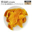デルタ 最上級無漂白ピュアドライマンゴー 2kg【常温】...