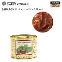 SABATON (サバトン) マロンクリーム 250g 【常温】