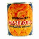 【送料無料】製菓用 国内産みかん 大粒 2号缶【常温】
