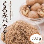 【無添加・オメガ3脂肪酸】クレイン くるみパウダー500g【チャック付き袋】