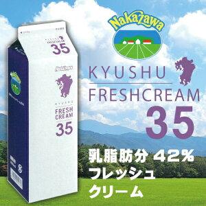 予約商品中沢乳業 九州産 フレッシュクリーム 35% 1000ml