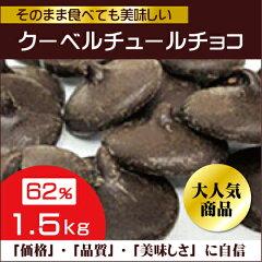 ベリーズ クーベルチュール エキストラダークチョコレート 62% 1.5kg 【製菓(お菓子作り)・製パン(パン作り)・バレンタイン・手作り】
