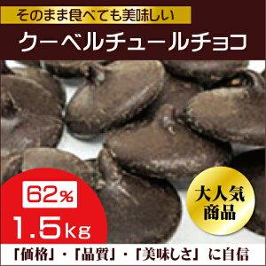 ベリーズ クーベルチュール エキストラ チョコレート