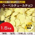 ベリーズ クーベルチュール ホワイトチョコレート 1.5kg 製菓用チョコ