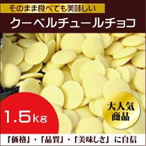 ベリーズクーベルチュールホワイトチョコレート1.5kg