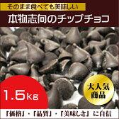 ベリーズ 本物志向のチップチョコ チョコチップ 1.5kg 製菓用チョコ