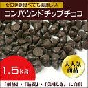 ベリーズ CPチップチョコ チョコチップ 1.5kg【製菓用チョコ】