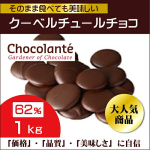 ショコランテ ガーデナー ダークチョコレート62% 1kg【チャック付き袋】【クーベルチュール…