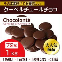 ショコランテ ガーデナー ダークチョコレート72% 1kg【チャック付き袋】【クーベルチュール…