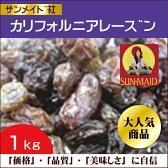 サンメイド カリフォルニアレーズン 1kg 砂糖不使用 無添加干しぶどう チャック付き袋