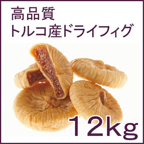 無添加 トルコ産 ドライフィグ 白いちじく 12kg:スイートキッチン
