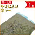 田中食品 牛すじ入りカレー 1kg 【常温】