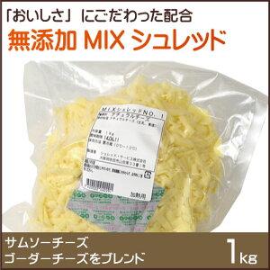 ミックスシュレッドチーズ