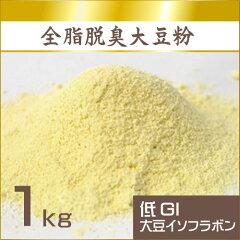 全脂脱臭大豆粉 1kg