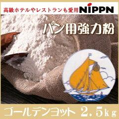 日本製粉 パン用強力粉 ゴールデンヨット 2.5kg