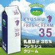 【お取り寄せ商品】中沢乳業 九州産 フレッシュクリーム 35% 1000ml
