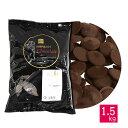 ベリーズ 製菓用 チョコ クーベルチュール ミルクチョコレート 41% 1.5kg ハラル認証(夏季冷蔵)(PB)丸菱 手作りバレンタインの商品画像