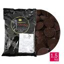 ベリーズ 製菓用 チョコ クーベルチュール ハイカカオ EXビターチョコレート 75% 1.5kg ハラル認証(夏季冷蔵)(PB)の商品画像