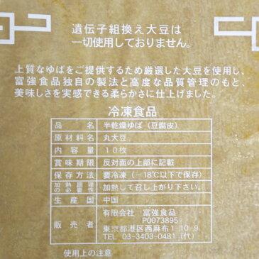 有限会社富強食品 半乾燥ゆば(豆腐皮) 10枚入【冷凍】