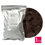 ベリーズ 製菓用 チョコ クーベルチュール ハイカカオ EXビターチョコレート 75% 1kg (夏季冷蔵)(PB)
