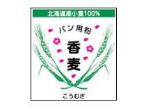北海道産 パン用強力粉 香麦(春よ恋ブレンド) 2.5kg  10P30Nov13