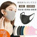【送料無料】マスク ウレタンマスク 洗えるマスク 蒸れない