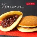 プレミアムリッチ どら焼き 詰め合わせ計10個入 送料無料(...