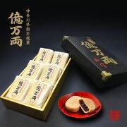 神奈川指定銘菓億万両(6個入)