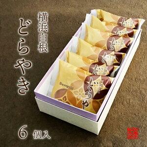 横浜白根 どらやき(6個入り) 和菓子 あんこ どら焼き ギフト 横浜 御供 バレンタインデー ホワイトデー