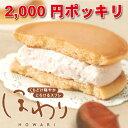 ほわり20個が期間限定35%OFF!期間限定!ほわり20個が2000円ポッキリ!