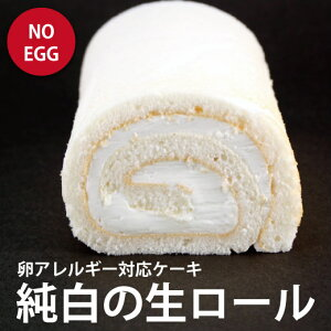 卵アレルギー対応ロールケーキ 純白の生ロール(冷凍配送)(誕生日/お祝い/クリスマス)【10P…