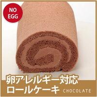 卵アレルギー対応ロールケーキチョコレート(冷凍配送)(誕生日/お祝い/クリスマス)【RCP】
