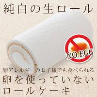 卵アレルギー対応ロールケーキ純白の生ロール(冷凍配送)(誕生日/お祝い/クリスマス)【RCP】