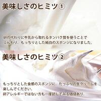 卵アレルギー対応ロールケーキ純白の生ロール(冷凍配送)卵アレルギーケーキ卵アレルギー