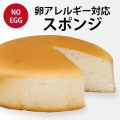 卵アレルギー対応スポンジケーキ(冷凍配送)(誕生日/お祝い/クリスマス)【10P01Mar16…