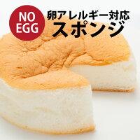 卵アレルギー対応スポンジケーキ(冷凍配送)(誕生日/お祝い/クリスマス)【RCP】