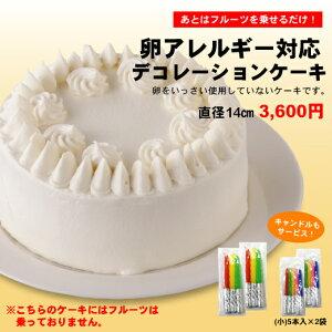 卵アレルギー対応デコレーションケーキ 【RCP】
