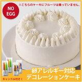 【アレルギー対応】卵アレルギー対応 デコレーションケーキ 卵 アレルギー クリスマス