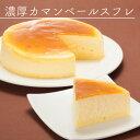 【送料無料】濃厚カマンベールスフレ  チーズケーキ