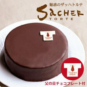 【あす楽対応】【父の日】父の日限定!父の日チョコプレート付き魅惑のザッハトルテ