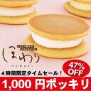 【4時間限定セール】ほわり10個が1000円ポッキリ10P27aug10