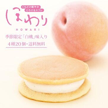 【ほわり4種20個入】 福袋 小袋 スフレ ギフト 洋菓子 スイーツ ケーキ どら焼き セット お取り寄せ グルメ 食品