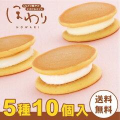 5種10個入!TV登場で噂の「ほわり」(ミルク・チーズ・ショコラ・いちご・季節の味)【冷凍配送】