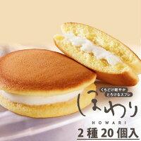 送料無料 【ほわり2種20個入】 小袋 スフレ