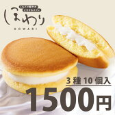 【送料無料】ほわり 3種10個入(ミルク・チーズ・季節の味) 【冷凍配送】スフレ スイーツ